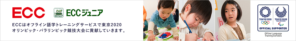 ECCはオフライン語学トレーニングで東京2020オリンピック・パラリンピック競技大会に貢献していきます。