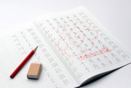 第2回漢検(日本漢字能力検定)受験申込 受付中