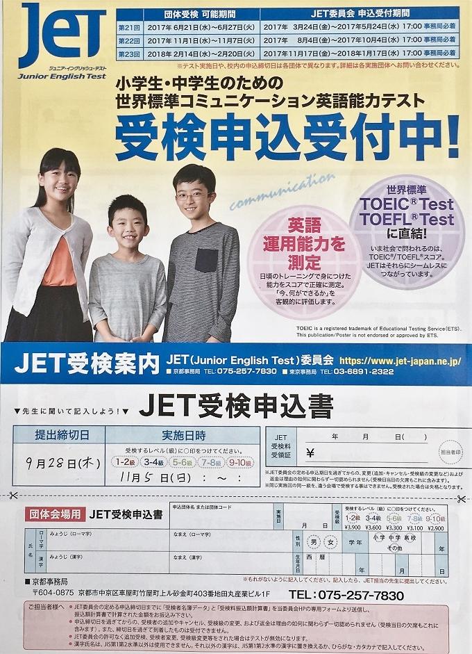 JET(ジュニアイングリッシュテスト)受験申込受付中