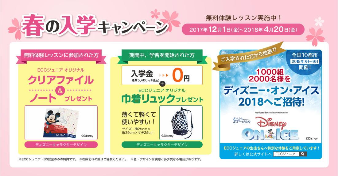 春の入学キャンペーン!