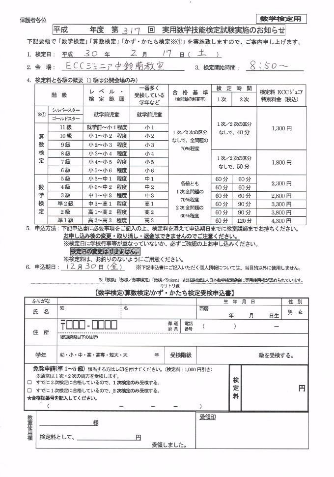 第317回数学検定(実用数学技能検定試験)受験申込 受付中