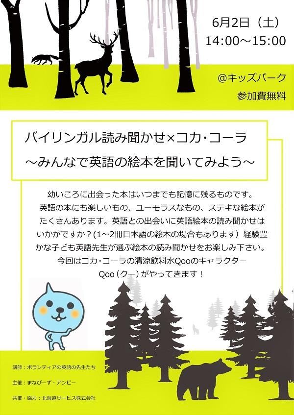 《イベント予告》Qooが来る!6月2日「バイリンガル読み聞かせ×コカ・コーラ」