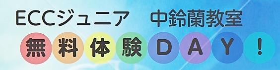 中鈴蘭教室 無料体験DAY!