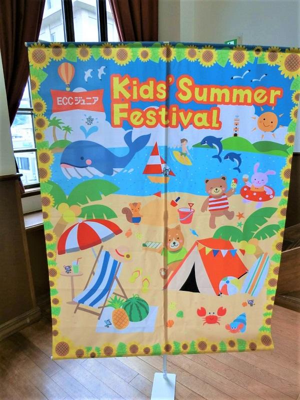 Kids Summer Festival