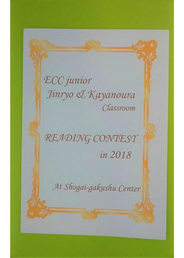 神領教室・萱野浦教室合同Reading Contest