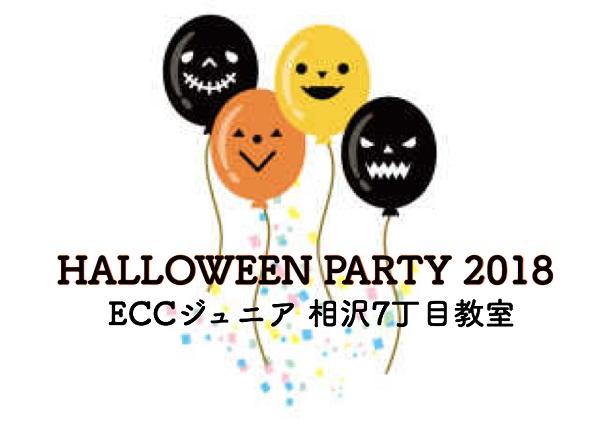 2018 HALLOWEEN PARTY