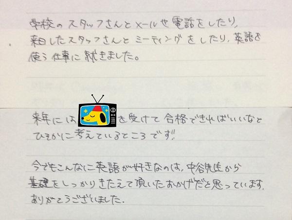 卒業生さんからのうれしい手紙