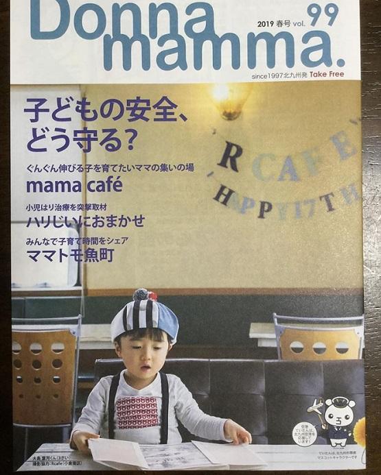 Mama Cafeが雑誌に掲載されました☆