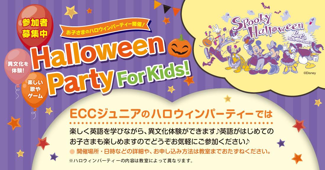 お子さまのハロウィンパーティー開催!