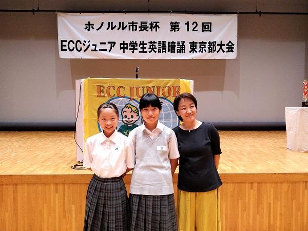 ht132487r_第12回ECC中学生英語暗誦東京都大会