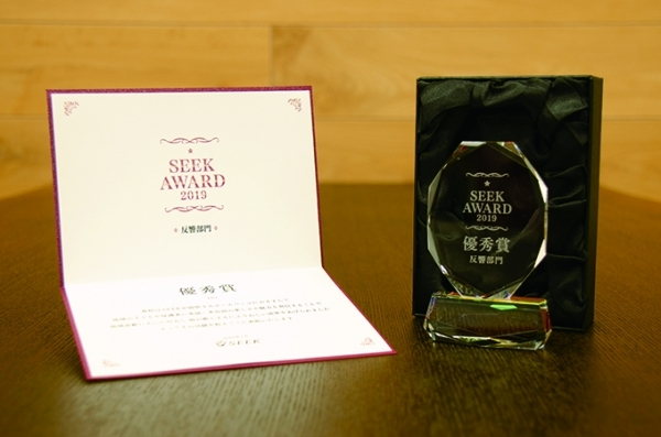 SEEK AWARD 2019 優秀賞受賞!!