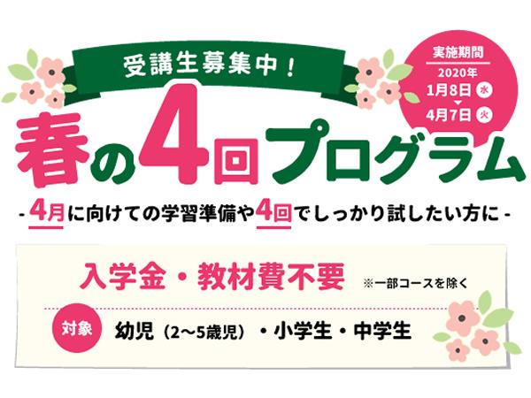 【春の4回コース】