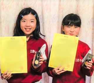 ECC児童・中学生英語検定試験 満点賞おめでとう! ht030056