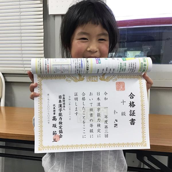 ht781458 2019年度漢検®、数検結果