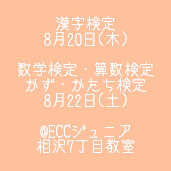 漢検®・数検