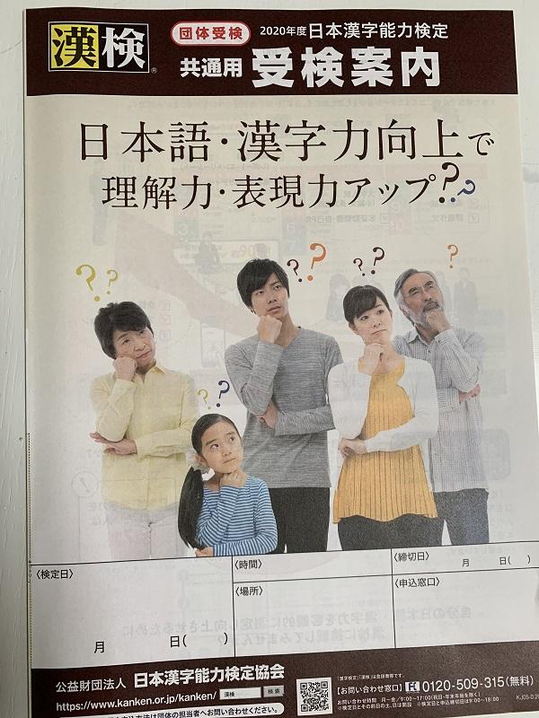 日本漢字能力検定試験