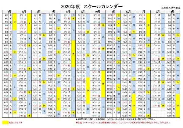 2020年度 年間カレンダー