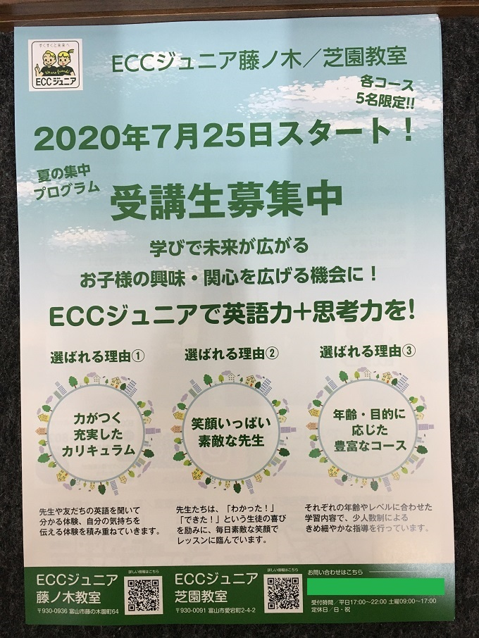 ★夏短期プログラム★未来につながる夏に!