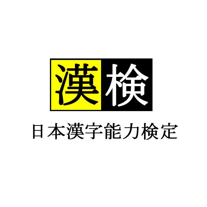 日本漢字能力検定試験第2回