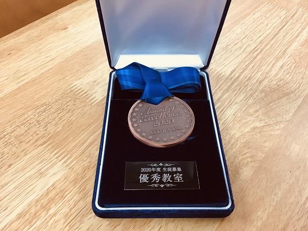ht781458 優秀教室メダルを今年もいただきました