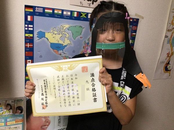 ht250271 漢検®満点合格おめでとう