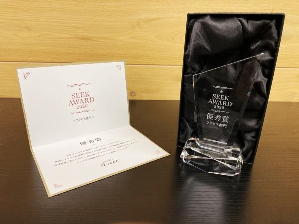 SEEK AWARD 2020 優秀賞受賞!!