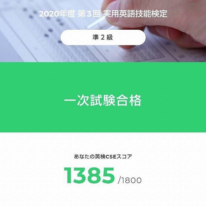 ht132697 【2020年度第3回 英検®】
