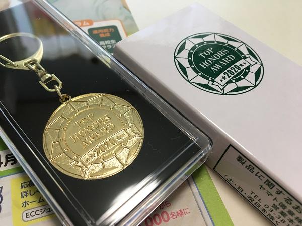 2020年度 ECC児童・中学生英語検定試験 結果