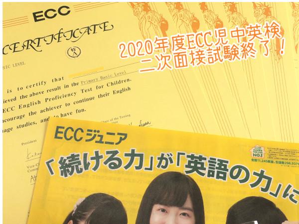 2020年度ECC児中英検二次面接試験に行って来ました!