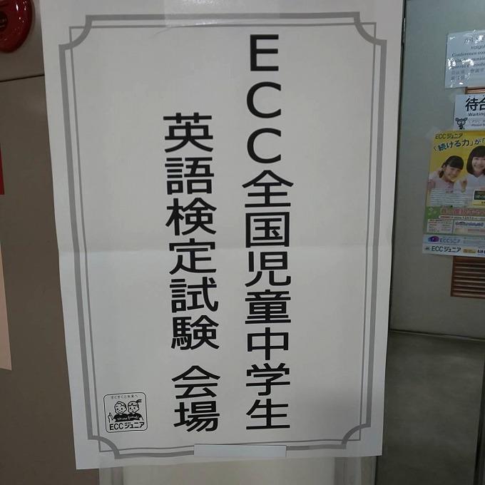 ECCジュニア児童英語面接検定試験
