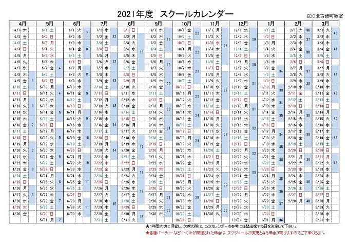 2021年度 年間カレンダー