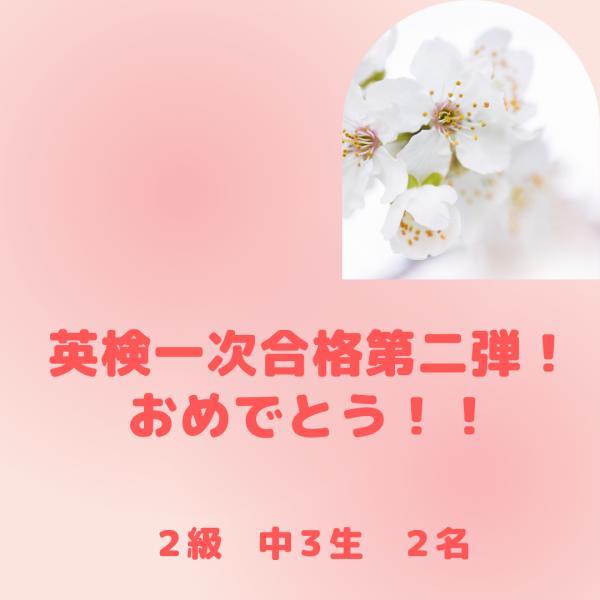 ht220411 英検®一次通過者速報!