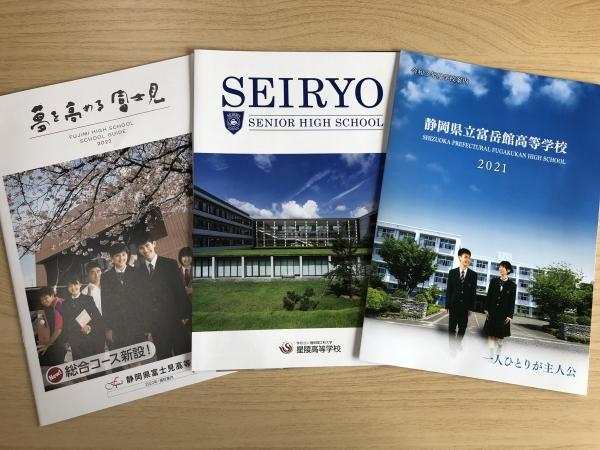 富士宮市主催高校見学ツアー