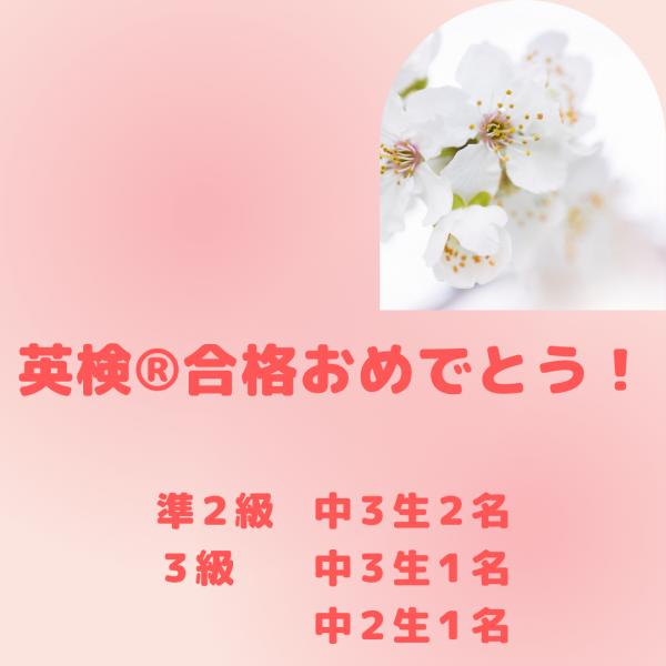 ht220411 英検®合格おめでとう!