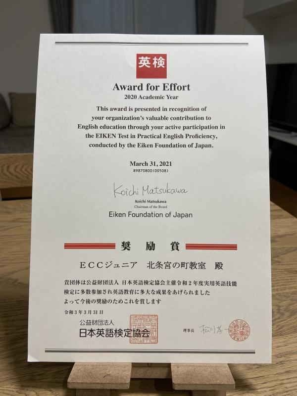 ht781458 日本英語検定協会より奨励賞をいただきました