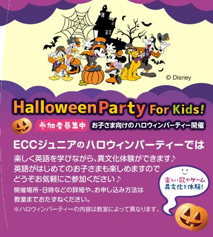 お子さま向けのハロウィンパーティー開催!