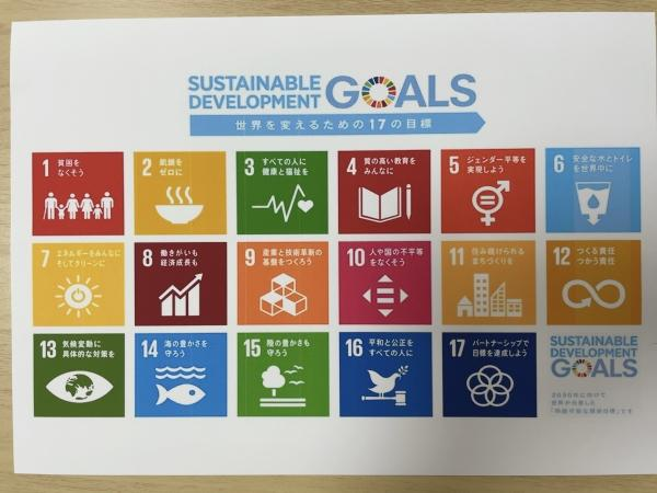 目指せ!SDGsマイスター